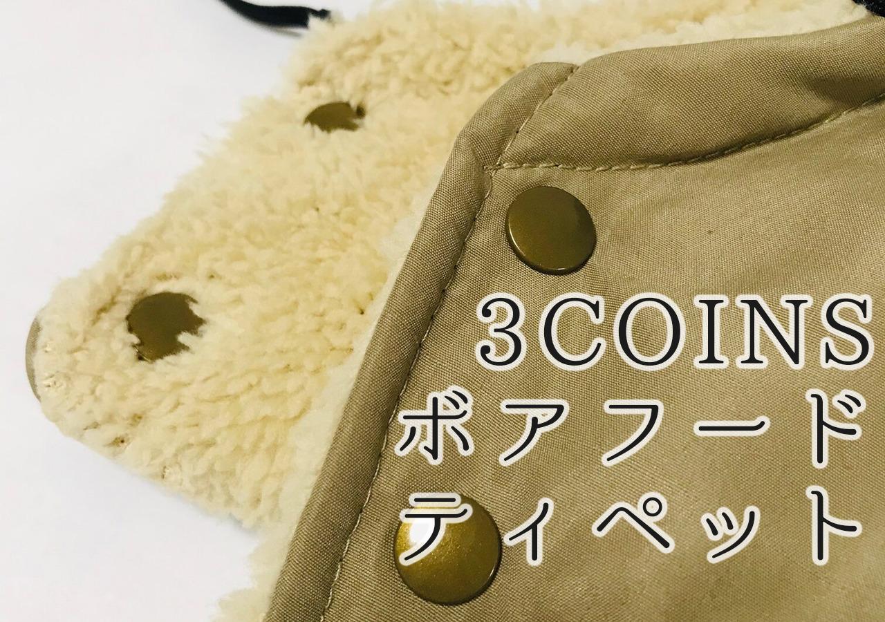 【スリーコインズ】寒い日には両面使えるボアフードティペットがおすすめ!