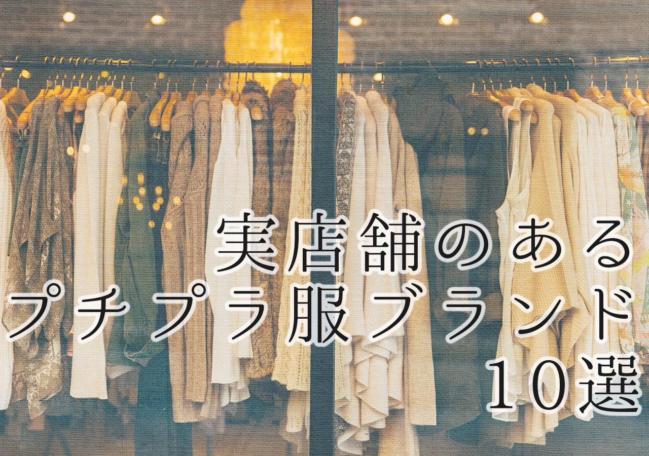 【実店舗のあるプチプラ服ブランド10選】試着ができる♪