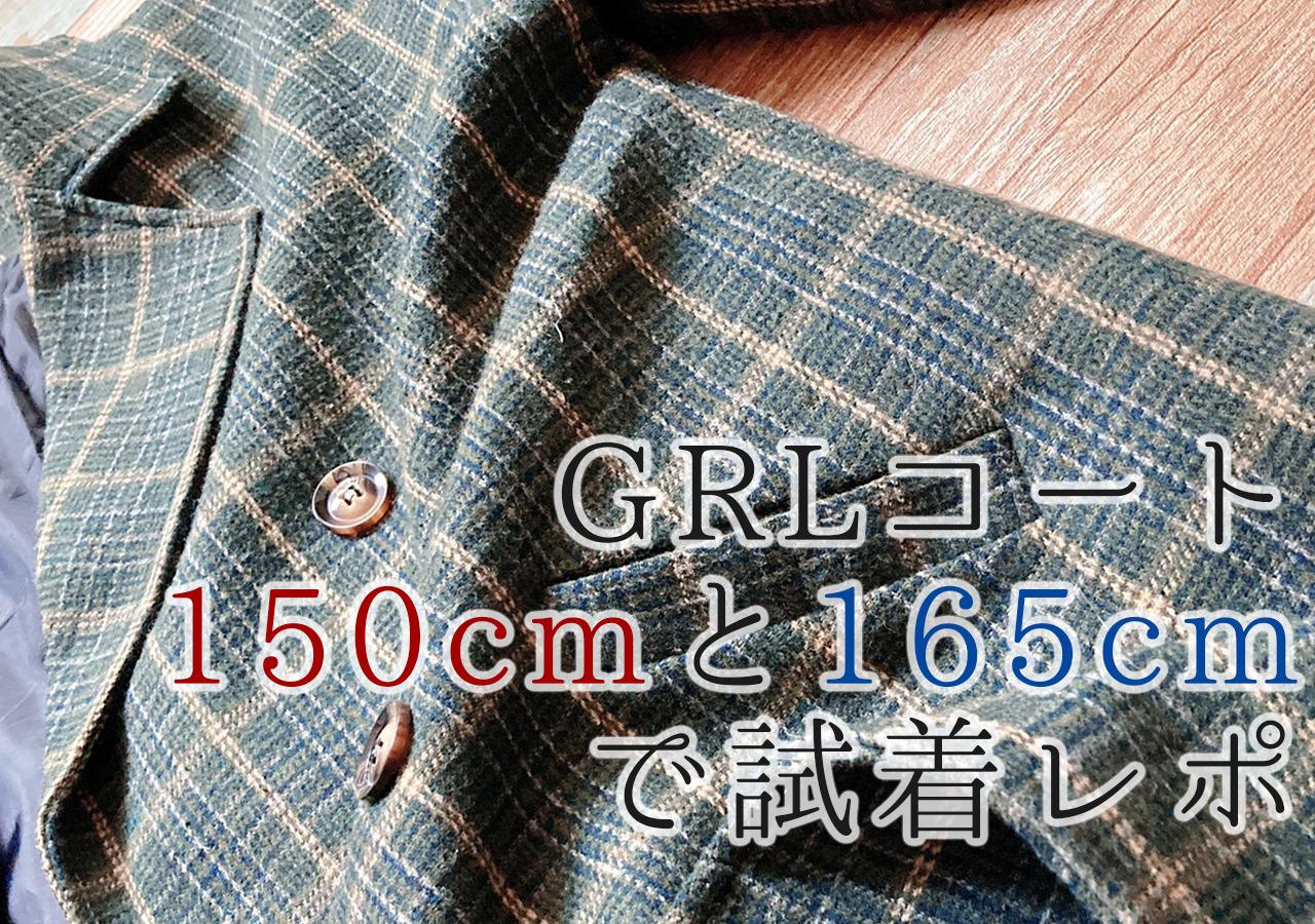 【GRLコート】150cmMサイズさん165cmLサイズさん比較