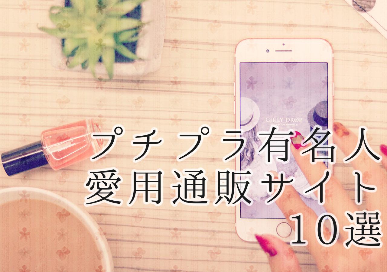【プチプラ通販サイト特選】有名人の愛用通販サイト10選