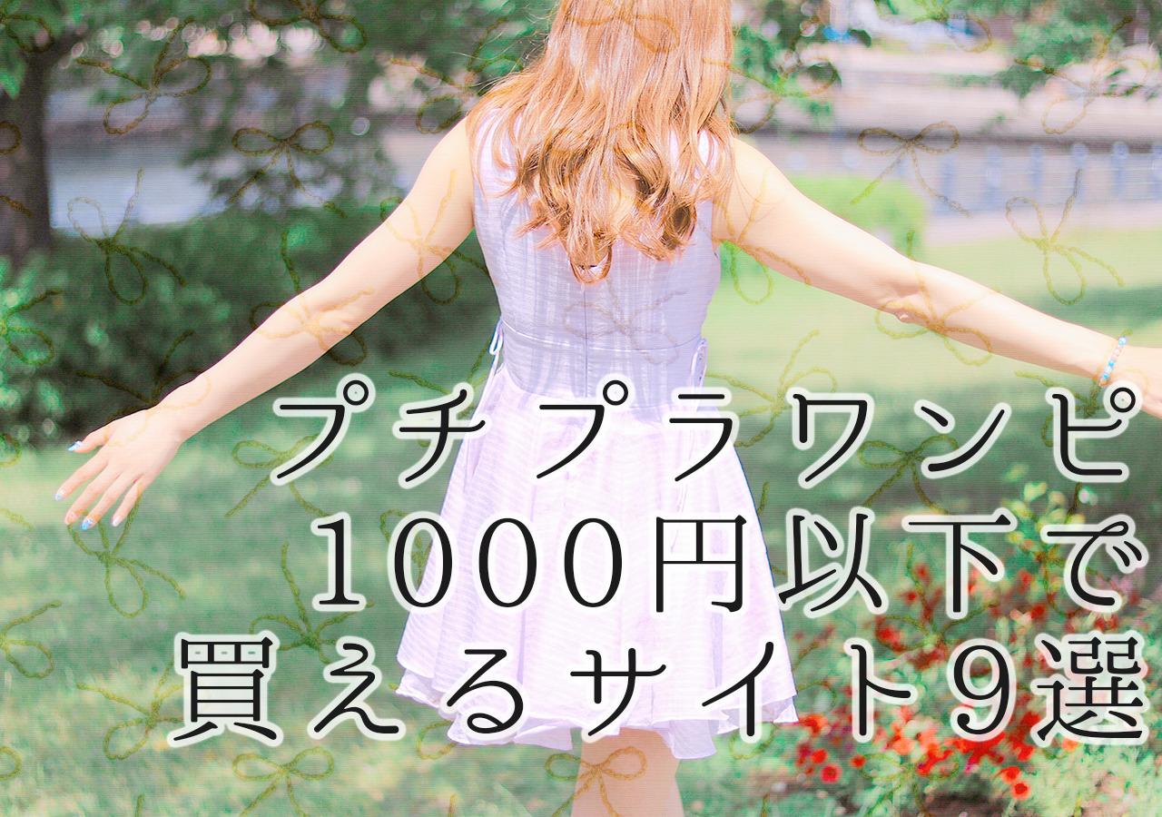 【プチプラワンピ】1000円以下で買えるサイト9選