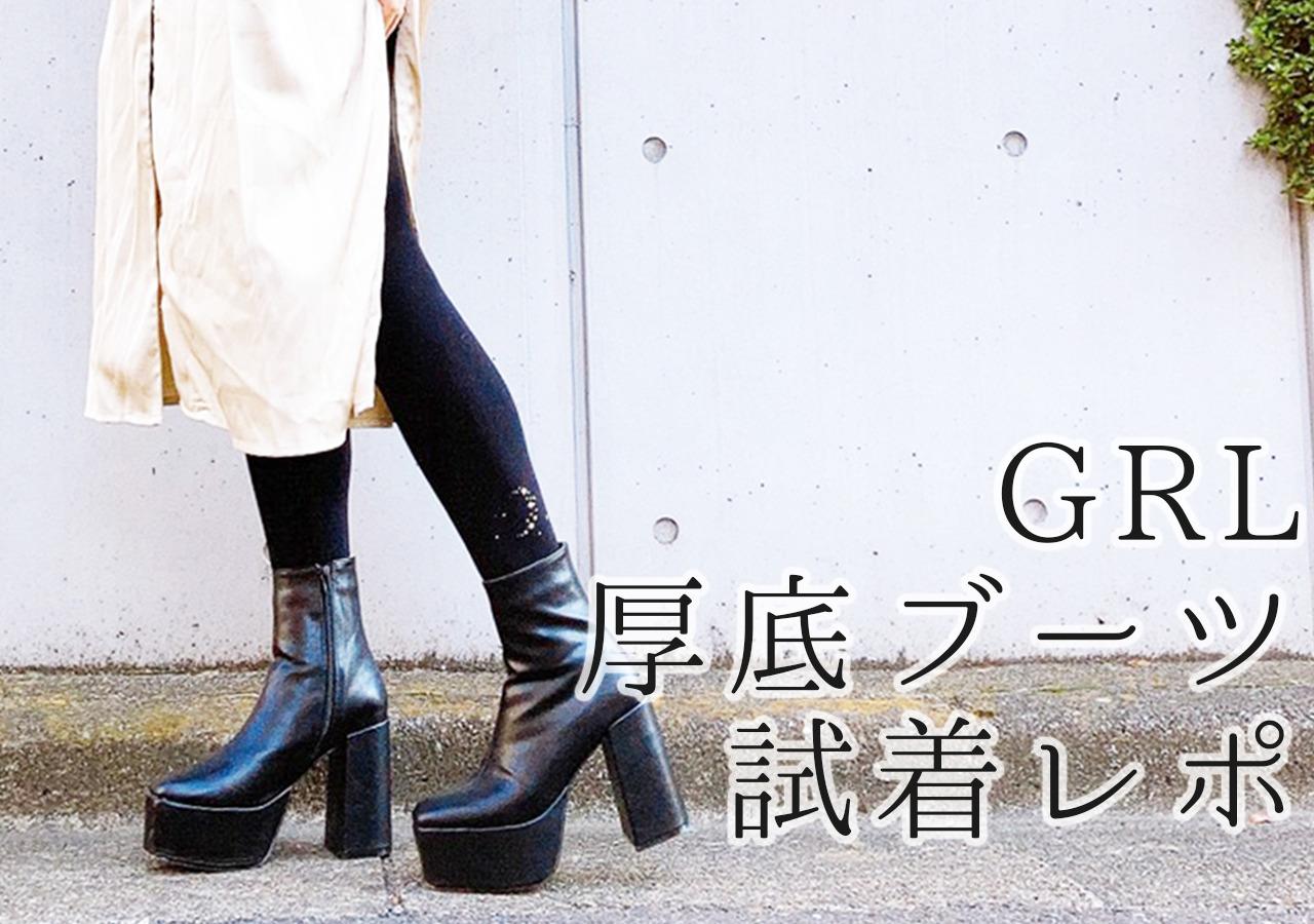 【GRLブーツ】GRL厚底ブーツ履き心地は?
