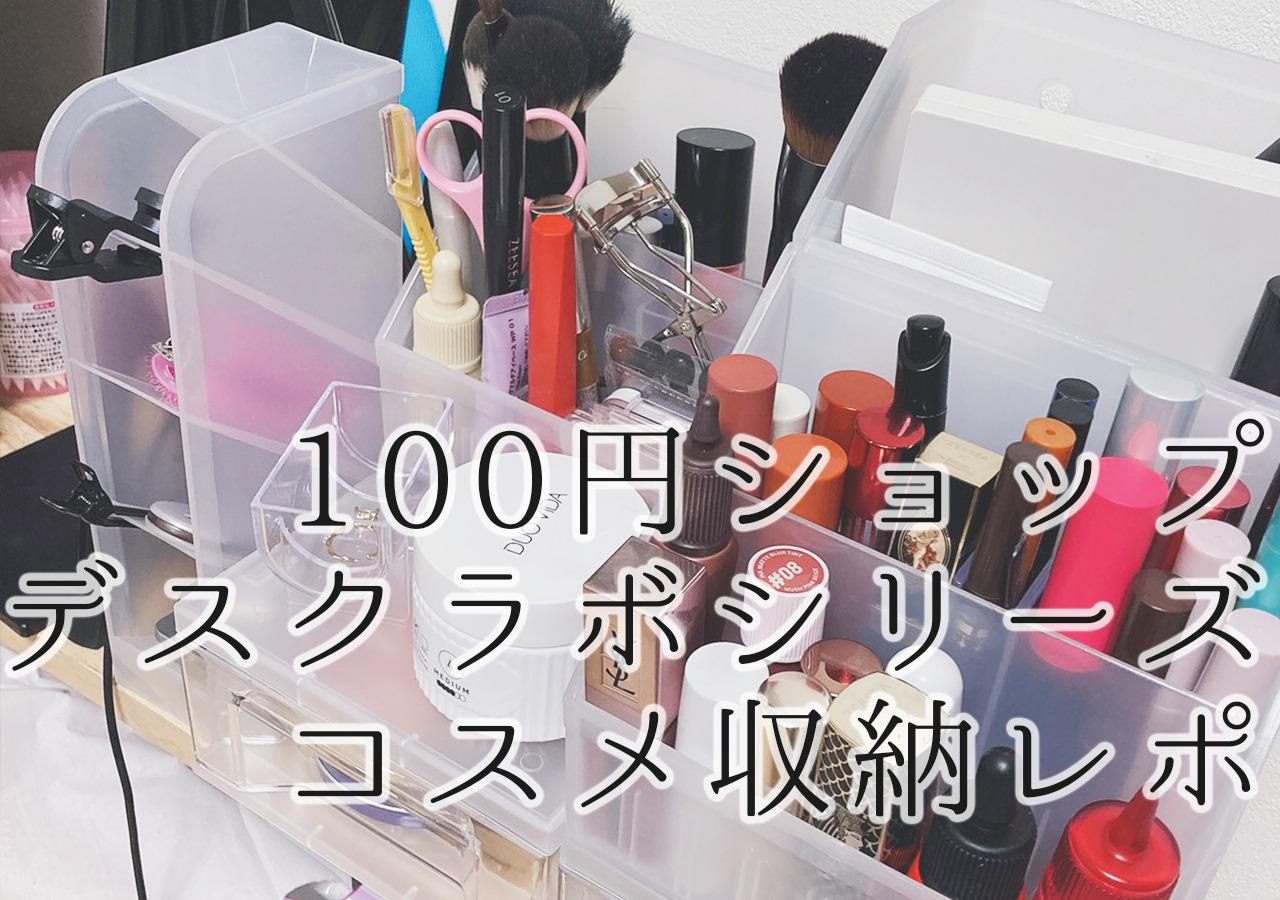 【100均】Seria(セリア)・Can Do(キャンドゥ)にあるデスクラボシリーズが優秀すぎる