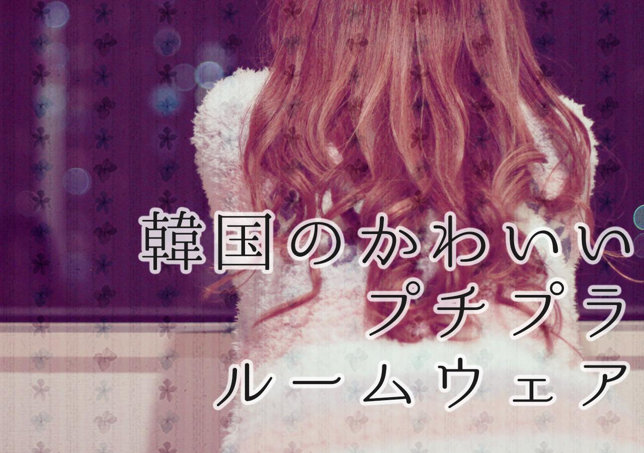 【プチプラルームウェア】韓国のかわいいルームウェア