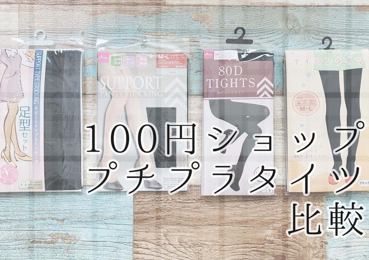 100円プチプラタイツ比較!DAISOとCan-Doどちらのタイツが優秀?